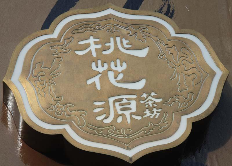 Logo de la Maison des 3 Thés de la façade de la boutique